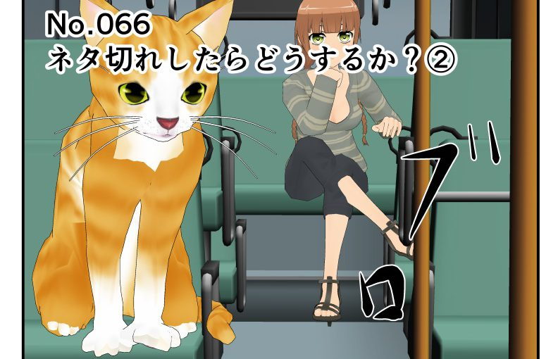 No.066~068 ネムログ編(祝5円)