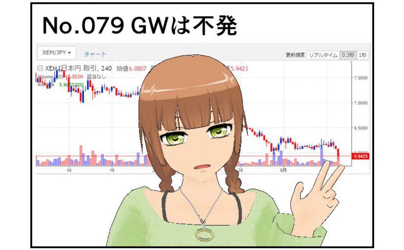 No.079 GWは不発?